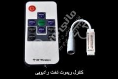 کنترل ریموت تخت رادیویی