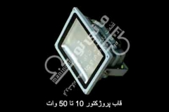 projector-frame-10-15w