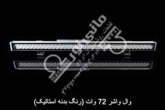 وال واشر 72 وات
