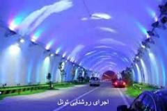 اجرای روشنایی تونل