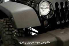 منابع نور جهت خودرو و افرود