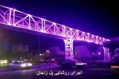 اجرای روشنایی پل زنجان