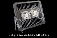 پروژکتور ۱۲۰ وات فول کالر