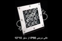 دفنی مربعی IP66