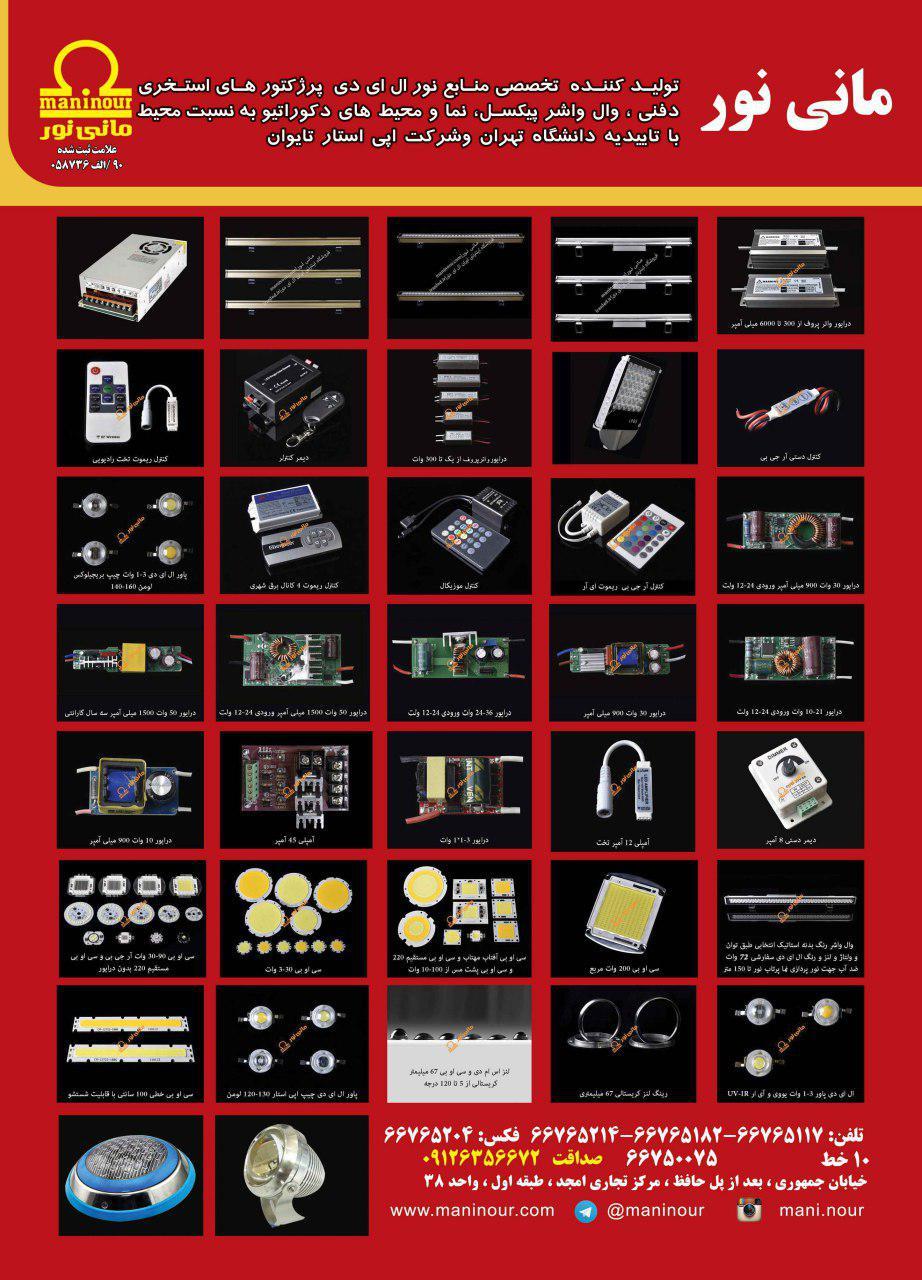 کاتالوگ محصولات و قطعات
